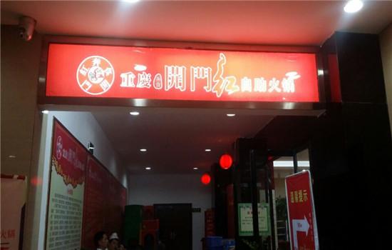 湖南怀化店