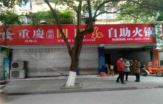 成都邛崃店